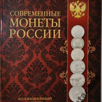 Альбом для  монет России СНГ, Пушкин, Гагарин, РГО