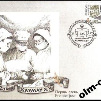 Belarus / Беларусь - КПД Евгений Клумов 2001 OLM
