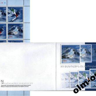 Armenia / Армения - Турин 2006 буклет 2006 OLM