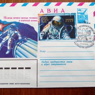 СССР Авиа СГ 1980 15летие выхода человека в космос