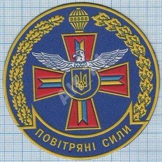 Шеврон Нашивка ВВС ПВО Украины ЗСУ ВПС ППО.