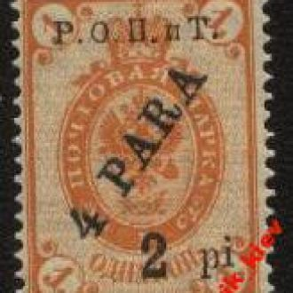 Россия ,Левант 1918г. № П12