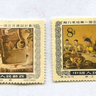Китай 1955 год , 2 шт.