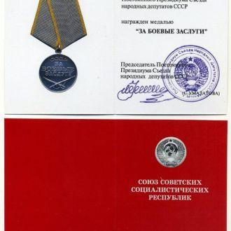 """Удостоверение  """"За б. заслуги""""- 10 штук"""