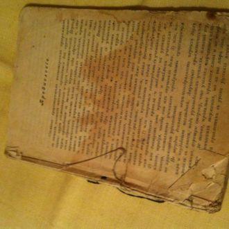 Старинная книга 14