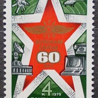 СССР 1979 г. Войска связи **