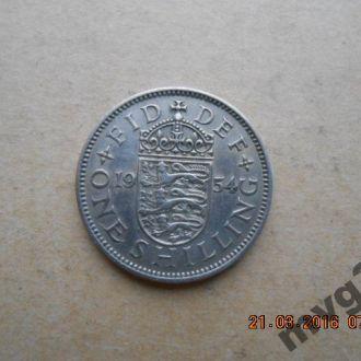 Великобритания,1 шиллинг,1954 г.