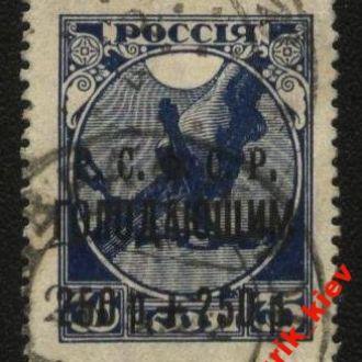 РСФСР 1922 г.№ 25 гаш