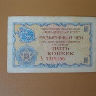 """Разменный чек """" внешпосылторг """" 1976 г."""