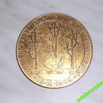 юбилейная настольная медаль- СССР.1941- 1945 г