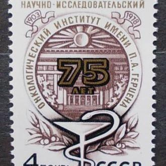 СССР 1978 г. Онкоинститут **