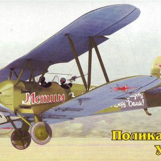IOM - 101 - Поликарпов По-2ВС/У-2ВС - 1:72