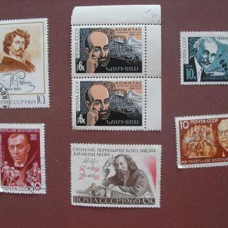 Марки СССР 1969,1971 годы 7 шт Знаменитые люди