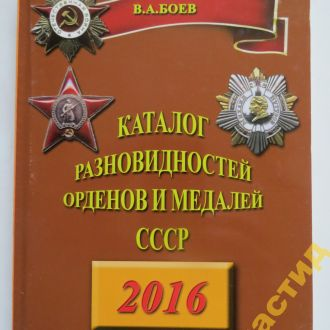 Каталог разновидностей орденов и медалей СССР 2016