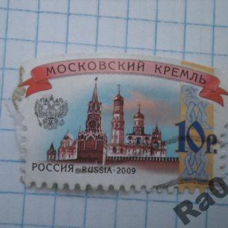 Марка почта Россия 2009 Московский Кремль