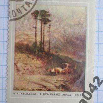 Марка почта СССР 1975 Васильев В крымских горах