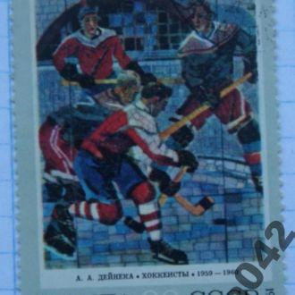 Марка почта СССР 1973 Дейнека Мозаика Хоккеисты