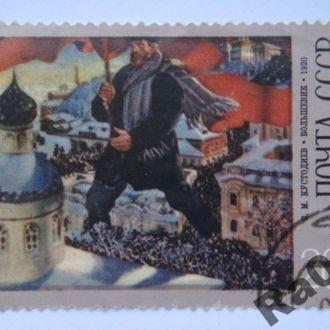 Марка почта СССР 1978 Кустодиев Большевик