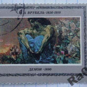 Марка почта СССР 1981 Врубель Демон Живопись
