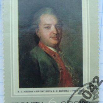Марка почта СССР 1972 Рокотов Портрет Майкова