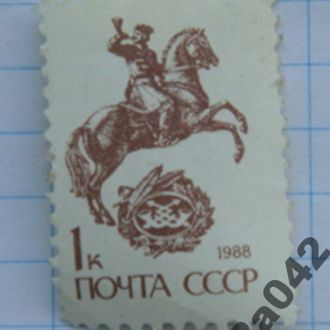 Марка почта СССР 1988 История почты