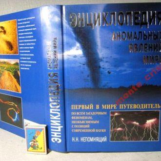 Энциклопедия аномальных явлений мира 1-е изд. 2006