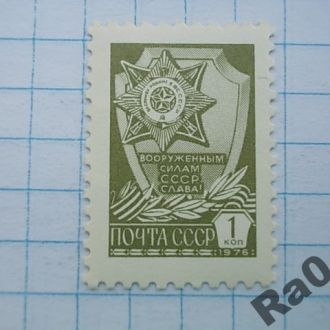 Марка почта СССР 1976 Медаль За службу Родине в ВС
