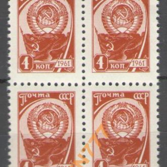 СССР Герб флаг 4к Квартблок коричневый MNH 60 евро