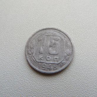 СССР 15 копеек 1946 год.