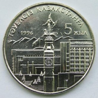 Казахстан, 5 лет Независимости Казахстана, 1996