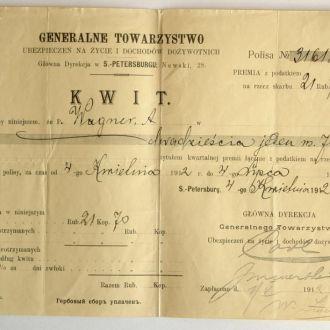 Страховка квитанция оплаты 04/1912 GenTowarzystwo