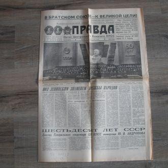 Газеты Правда Литературная газета 3 шт 60 лет СССР