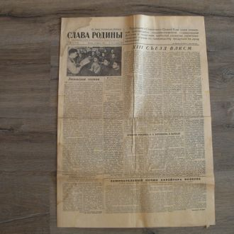 Газета Слава Родины 18.04.1958 год 13 съезд ВЛКСМ