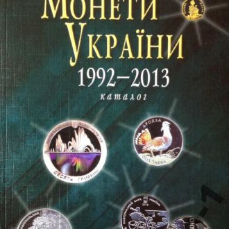 НОВИНКА 2014 каталог МОНЕТЫ БОННЫ УКРАИНЫ Загреба
