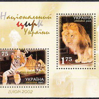 2002 Европа цирк фауна