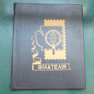 Альбом для марок Филателия 2 страницы кляссер