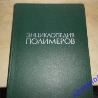 Энциклопедия полимеров.Третий том. Полиоксадиазолы