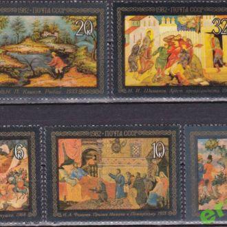 СССР 1982  Народные художественные промыслы Мстера