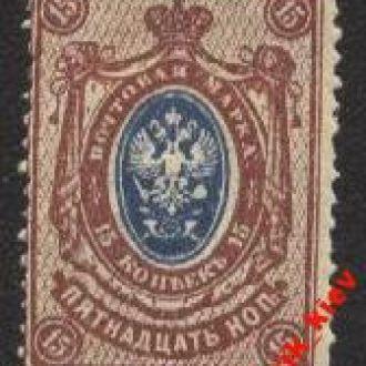 1918-19 г.Повторный выпуск № ПВ 1 гаш