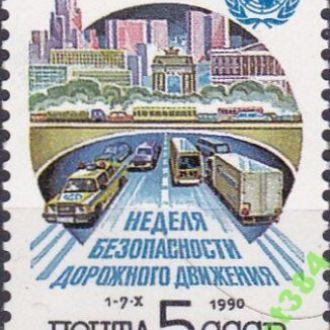 СССР 1990 Неделя безопасности движения**