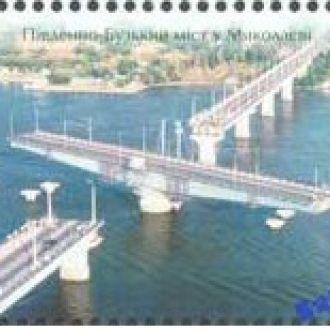 Украина 2004  Южнобугский мост г.Николаев