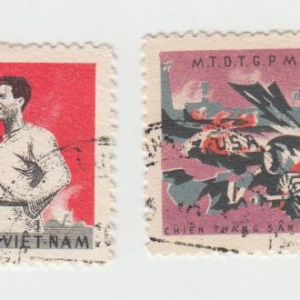 1964 Вьетнам Mi №9-10 Война во Вьетнаме.