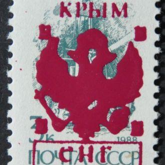 Крым СНГ Провизории надпечатка на СССР
