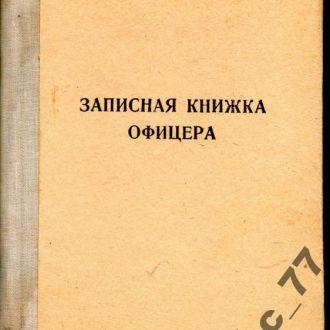 Записная книжка офицера 1970 С корабля не выносить