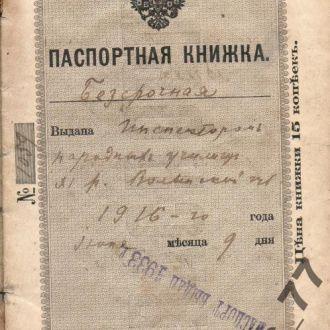 паспорт Россия 1916 Волынская губ. Житомир