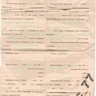 Свидетельство о браке, УССР, 1925
