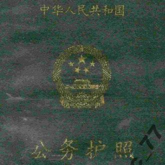 паспорт служебный Китай Service Passport 1993