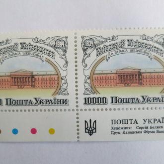 1994 Україна. №64 Киівський університет**