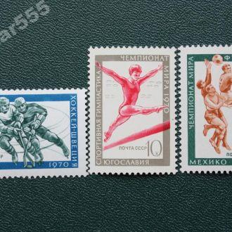 СССР 1970 Чемпионаты Мира.Полная серия**