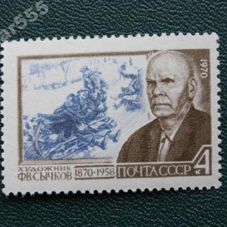 СССР 1970 Сычков.Полная серия**